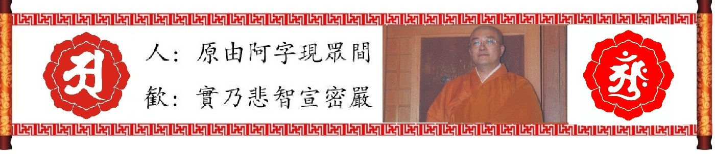 愛染 明王 真言